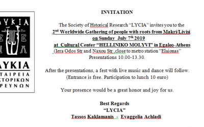 Invitation for the 2nd Worlwide Gathering of Makrolivisians, July 7th 2019 in Egaleo-Athens