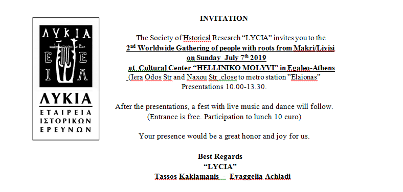 Invitation for the 2nd Worlwide Gathering of Makrolivisians, June 23rd 2019 in Egaleo-Athens