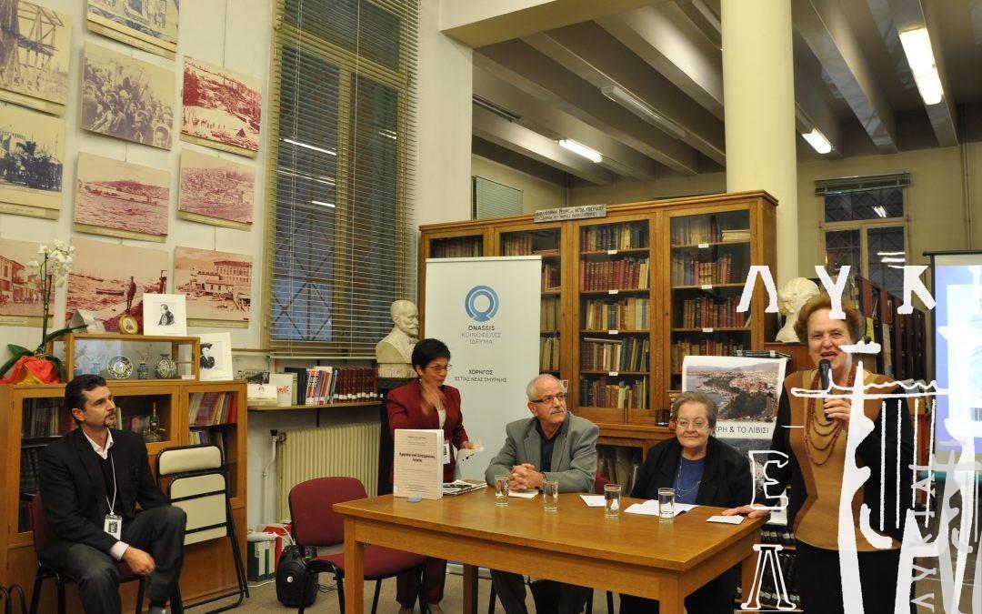 Παρουσίαση βιβλίου Σάββα Πασχαλίδη, Εστία Νέας Σμύρνης, 12-11-2018