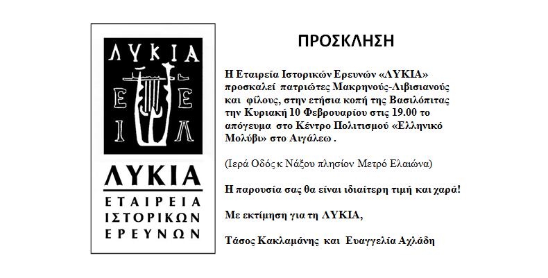 Πρόσκληση για το 2ο Αντάμωμα Απανταχού Μακρηνών-Λιβισιανώνών, 23 Ιουνίου 2019 στο Αιγάλεω-Αθήνα