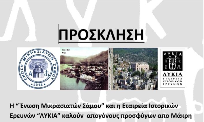 Lycia meets Makrolivisians in Samos on 21st July 2019